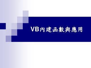 VB 內建函數與應用