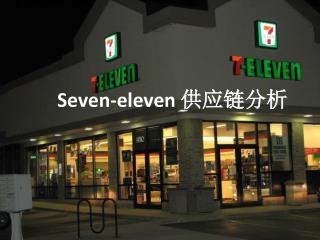 Seven-eleven  供应链分析