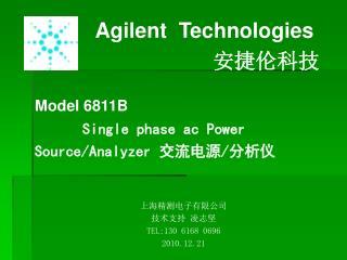Model 6811B Single phase ac Power     Source/Analyzer  交流电源 / 分析仪 上海精测电子有限公司 技术支持 凌志坚