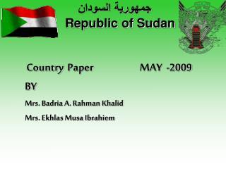 جمهورية السودان      Republic of Sudan