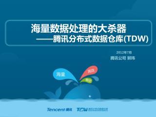 海量数据处理的大杀器             —— 腾讯分布式数据仓库 (TDW)