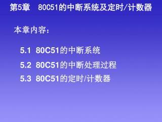 5.1  80C51 的中断系统