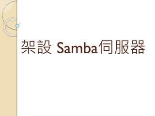 架設  Samba 伺服器