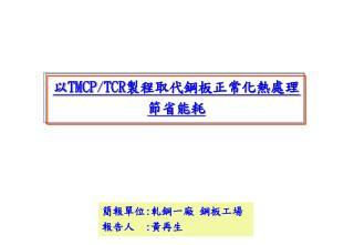 以 TMCP / TCR 製程取代鋼板正常化熱處理 節省能耗