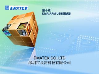 第 十 章 DMA-ARM USB 模擬器
