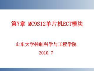 第 7 章  MC9S12 单片机 ECT 模块