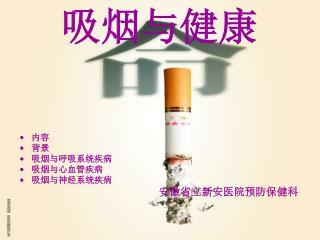 吸烟与健康