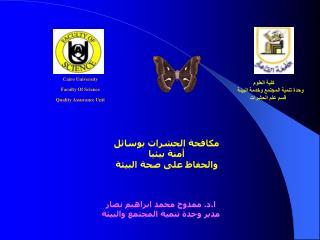 كلية العلوم                                                   وحدة تنمية المجتمع وخدمة البيئة