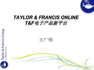 Taylor & Francis Online T&F 电子产品新平台 王广伟