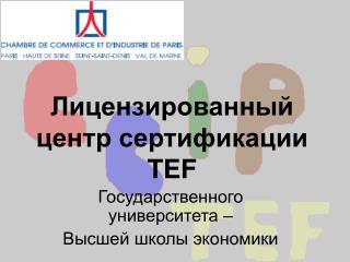 Лицензированный центр сертификации  TEF