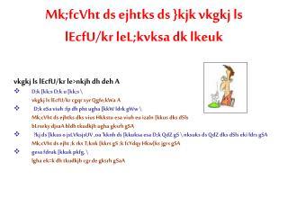 Mk;fcVht ds ejhtks ds }kjk vkgkj ls lEcfU/kr leL;kvksa dk lkeuk