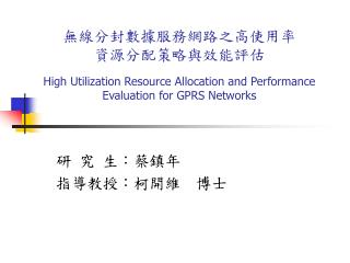 High Utilization Resource Allocation and Performance Evaluation for GPRS Networks