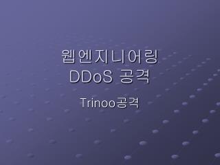 웹엔지니어링 DDoS  공격