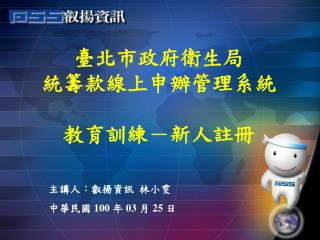 臺北市政府衛生局 統籌款線上申辦管理系統 教育訓練-新人註冊