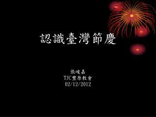 認識臺灣節慶 張峻嘉 TJC 豐原教會 02/12/2012