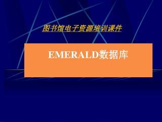 EMERALD 数据库