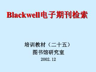 Blackwell 电子期刊检索