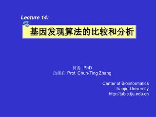 何淼 PhD 改编自  Prof. Chun-Ting Zhang Center of Bioinformatics  Tianjin University