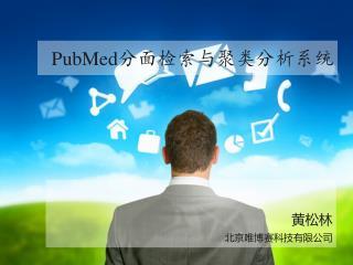 PubMed 分面检索与聚类分析系统