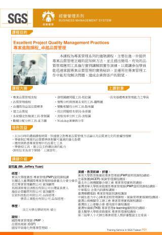 Excellent Project Quality Management Practices 專案進階課程 _ 卓越品質管理