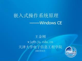 嵌入式操作系统原理 —— Windows CE