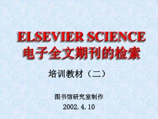 ELSEVIER SCIENCE ?????????
