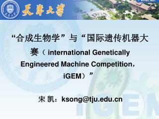 """ 合成生物学""与""国际遗传机器大赛 (  international Genetically Engineered Machine Competition , iGEM ) """