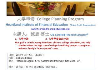 大学申请   College Planning Program
