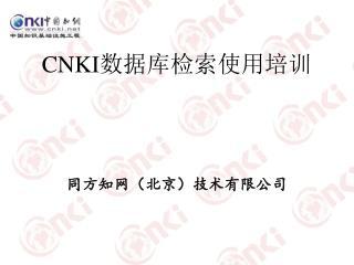 CNKI 数据库检索使用培训