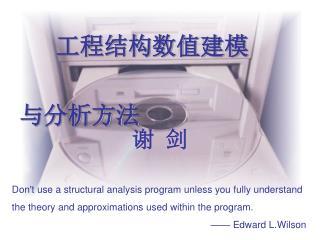工程结构数值建模                           与分析方法