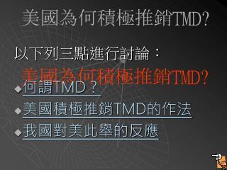 美國為何積極推銷 TMD?