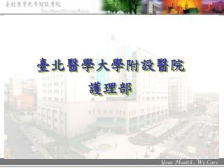 臺北醫學大學附設醫院 護理部