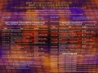 2007 4th Taipei International Symposium of Molecular Imaging