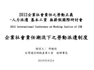 2012 企業社會責任之勞動正義 - 人力派遣 基本工資 無薪假國際研討會 2012 International Conference on Working Justice of CSR