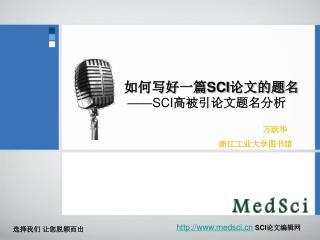 如何写好一篇 SCI 论文的题名 ——SCI 高被引论文题名分析