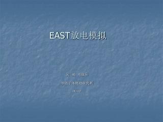 E AST 放电 模拟