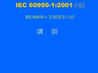 IEC 60950-1:2001 介紹