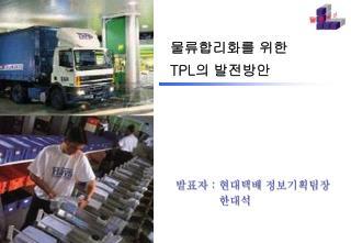 물류합리화를 위한 TPL 의 발전방안