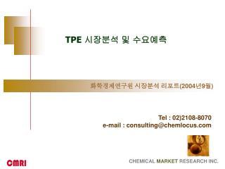 TPE  시장분석 및 수요예측