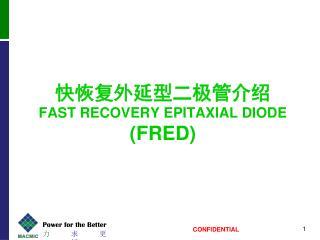 快恢复外延型二极管介绍 FAST RECOVERY EPITAXIAL DIODE (FRED)