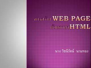 การสร้าง  Web page ด้วยภาษา HTML