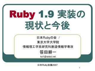 Ruby  1.9  実装の 現状と今後