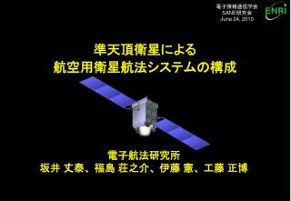 電子航法研究所 坂井 丈泰、 福島 荘之介、 伊藤 憲、 工藤 正博