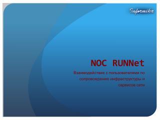 NOC RUNNet