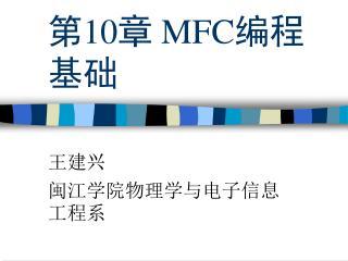 第 10 章  MFC 编程基础