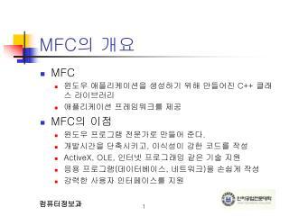 MFC 의 개요