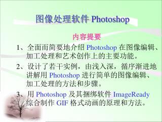 图像处理软件  Photoshop