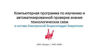 ООО «Триеру»  /  НИУ «ИЭИ»