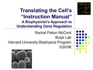 Rachel Patton McCord Bulyk Lab Harvard University Biophysics Program 3/20/08