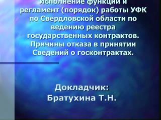 Докладчик:  Братухина Т.Н.
